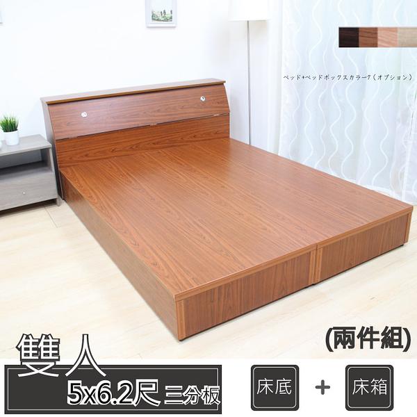 床組/ 床底+床箱 / 5尺雙人床底(三分板) / 非掀床 台灣製造j 五色可選 新竹以北免運 10-1愛莎家居