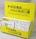 呼吸專家NANO-科技口罩 1盒