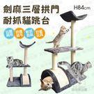 劍麻三層拱門耐抓貓跳台 貓舒壓 貓跳台 拱門貓跳台 寵物跳台 貓爬架 貓抓 貓磨爪