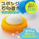 [霜兔小舖]日本製 MARNA 神奇海綿香皂台 瀝水肥皂盒 排水佳 速乾