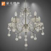 【豪亮燈飾】潘朵拉水晶5吊燈~藝術燈、美術燈、水晶燈、客廳燈、房間燈、餐廳燈