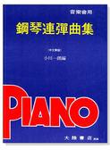 小叮噹的店- 鋼琴譜 音樂會用鋼琴連彈曲集 P377 貝多芬土而其進行曲