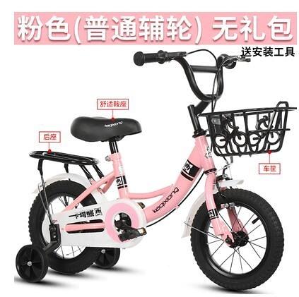 兒童自行車2-3-4-6-7-10歲寶寶腳踏單車女孩女童車公主款小孩男孩 後街五號