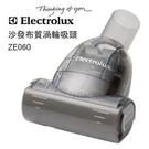 ZE060 沙發布質渦輪吸頭