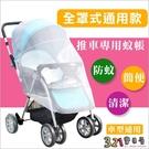 嬰兒推車蚊帳-全罩式嬰兒車蚊帳透氣防護網防蚊蟲叮咬-321寶貝屋