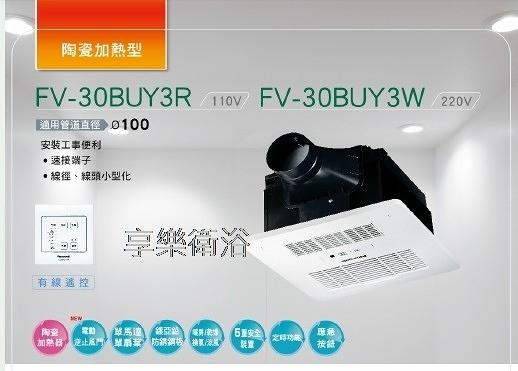 【享樂衛浴】國際牌 Panasonic 陶瓷加熱暖風機     FV-30BUY3R(110V)/ FV-30BUY3W(220V)