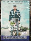影音專賣店-P07-444-正版DVD-電影【明天別再來敲門】-羅夫拉斯加德 芭哈爾帕爾斯