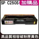 Hsp RICOH SP-C250S 黃色相容碳粉匣