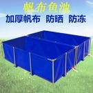 遮阳网 帆布魚池加厚帶支架錦鯉養魚缸防雨布院子水池戶外養魚池大型塑料 星河光年DF