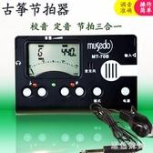 小天使MT-70B 古箏定音器校音器 調音器節拍器三合一調音器民族樂器配件 PA2270『黑色妹妹』