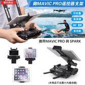 DJI MAVIC PRO 鉑金版 SPARK 手機支架 平板支架 可折疊 手機夾 無人機 空拍機【AUT012】