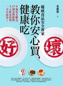 (二手書)權威食品安全專家教你安心買,健康吃︰9個基本觀念、17種食物陷阱、5大飲..