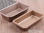 烘焙工具 君之磅蛋糕模具烤箱家用長方形土司盒450g不粘烘焙面包吐司的工具 igo 夏洛特