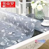 桌布 pvc透明餐桌墊軟塑料玻璃桌布防水防燙防油免洗茶幾墊長方形臺布【快速出貨】