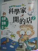 【書寶二手書T5/少年童書_ZJM】科學家開的店2:化學-生物篇_田珉姬