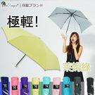 速乾輕巧小輕新超撥水折傘折疊傘晴雨傘-防...
