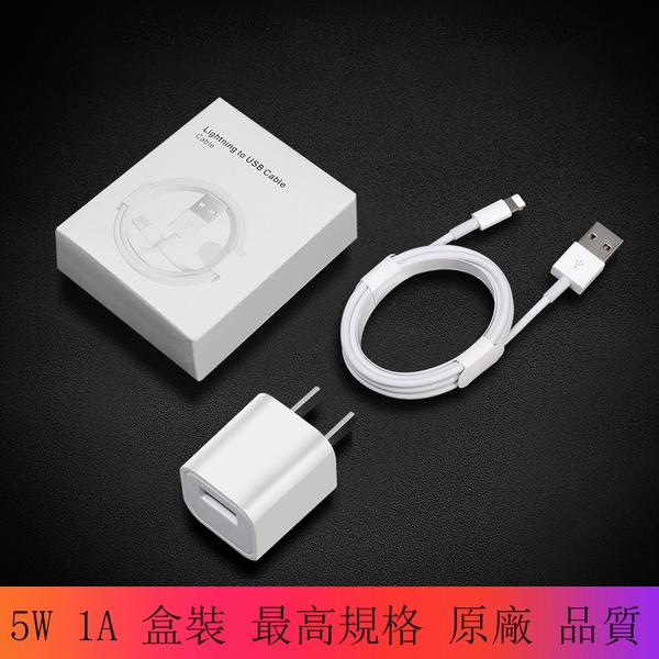 WHApple 蘋果旅充組 5W 充電器+2M米傳輸線/充電線 iPhone 11 X XS Max XR 8 7 6 iPad充電頭套裝