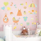 卡通溫馨房床頭自黏牆貼紙可愛臥室母嬰室裝飾品貼畫 WD