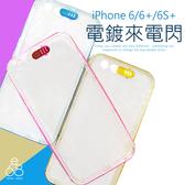 E68精品館 iPhone 6 iPhone 6S Plus 來電閃 手機殼 發光 發亮 透明殼 軟殼 電鍍 金屬 邊框 訊息顯示