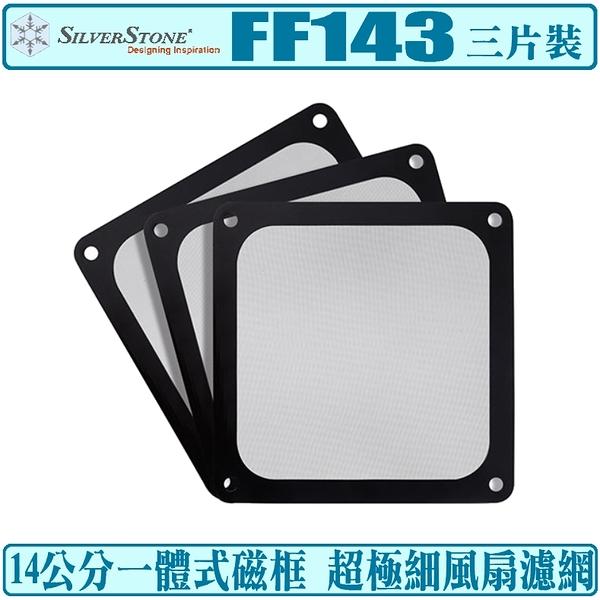 [地瓜球@] 銀欣 SilverStone FF143 14公分 風扇 濾網 三片裝 軟性 磁鐵框 磁框 磁性