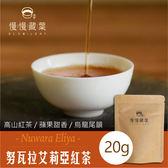 慢慢藏葉-努瓦拉艾莉亞紅茶【茶葉20g/袋】高山紅茶蘋果甜香【產區直送】尾韻似烏龍