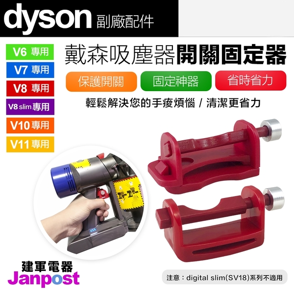 Dyson 戴森吸塵器 開關固定器 卡扣固定器自動開關 主機開關鎖 V6 V7 V8 V10 V11 / 建軍電器
