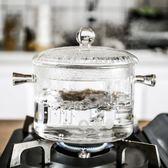 可明火耐高溫家用玻璃透明雙耳湯鍋養生煲粥燉鍋小號燒水鍋