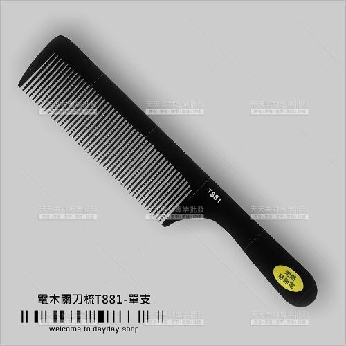 TAMING | T881電木關刀梳-單支(剪髮水平)[58627]