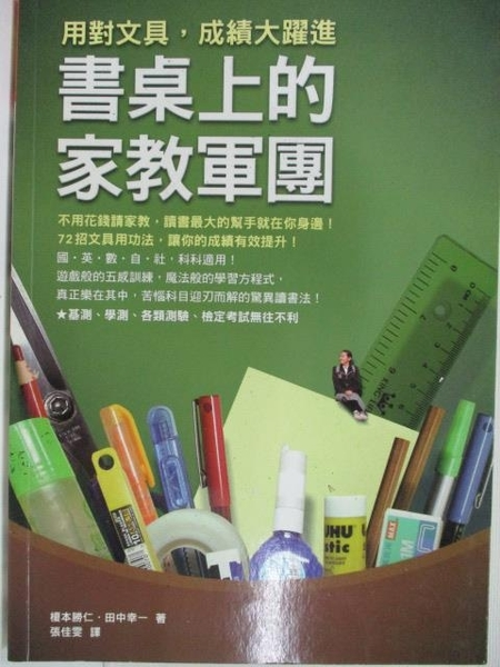 【書寶二手書T1/嗜好_C75】書桌上的家教軍團