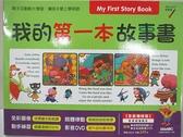 【書寶二手書T1/兒童文學_JC7】我的第一本故事書(全新增修版)【數位學習版:全彩書+1片影