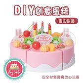 兒童玩具 DIY生日蛋糕玩具 扮家家酒 蛋糕切切樂