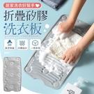 《洗衣神器!不傷衣物》 折疊矽膠洗衣板 ...