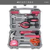 家用工具套裝萬能多功能全套組合五金工具大全工具箱家庭維修LX 夏季上新
