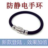 防靜電手環新款日本運動去除消除靜電男女款人體防輻射無線款能量 - 維科特