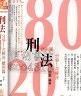 二手書R2YB 104年9月一版《The 80/20 Rule 國考 刑法分爭1