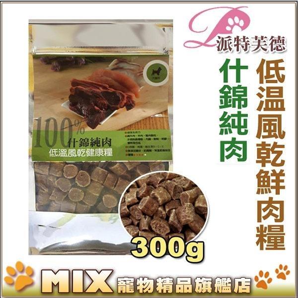 ◆MIX米克斯◆Pet sTalk 派特芙德.頂級什錦純肉  健康糧300g,100%純肉製作,高嗜口性