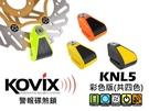 KOVIX KNL5 黃色版 公司貨 送原廠收納袋+提醒繩 德國鎖心 警報碟煞鎖