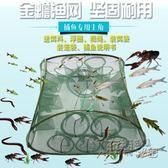 金蟾王漁網魚網蝦籠龍蝦網捕魚籠螃蟹黃鱔泥鰍白條籠抓魚捕蝦工具igo 衣櫥の秘密