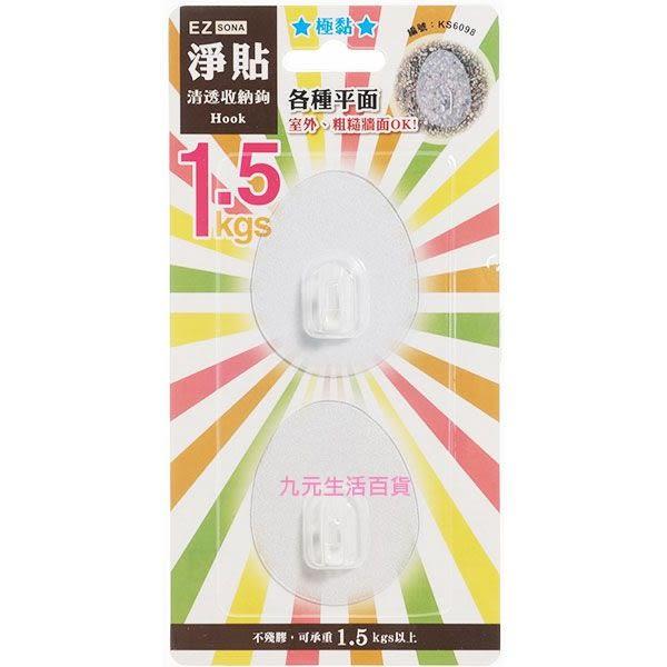 【九元生活百貨】淨貼 KS6098清透收納鉤/2入 無痕勾