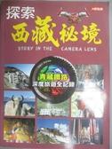 【書寶二手書T8/旅遊_NPH】探索西藏祕境_馮偉
