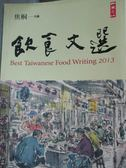 【書寶二手書T7/餐飲_ILV】2013飲食文選_焦桐