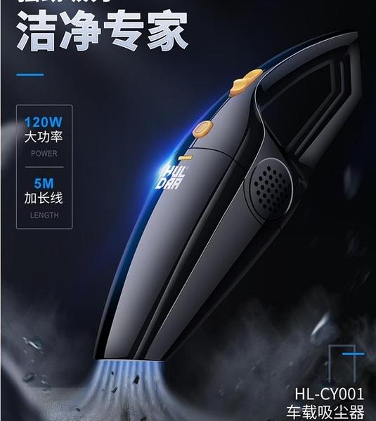 車載吸塵器汽車用家用車兩用大功率內強力專用無線充電小型四合一 【全館免運】 YJT