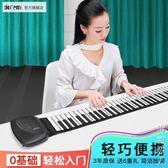 哆唻咪手卷鋼琴加厚專業版88鍵成人家用鍵盤便攜式初學者電子琴 igo街頭潮人