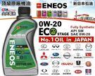 ✚久大電池❚ ENEOS 新日本石油 0W-20 0W20 ECO STAGE 高等級機油 日本原廠新車使用 原廠機油