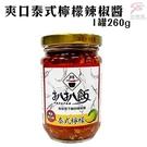 金德恩 台灣製造 爽口泰式檸檬辣椒醬(260g/罐)/開胃/拌麵/拌飯