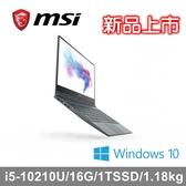 【MSI 微星】Modern 14 A10M-830TW 14吋輕薄創作者筆電(5-10210U/16G/1TSD/UMA/窄邊框/1.18kg/Win10)