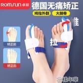 分趾器拇指外翻矯正器分大母腳趾頭足改善大腳骨可穿鞋男女士分離 快速出貨