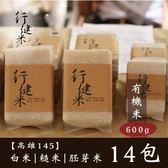 【鮮食優多】行健村•有機米(高雄145)600gX14包免運組(白米/糙米/胚芽米任選14包)