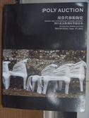 【書寶二手書T9/收藏_XBC】Poly保利_現當代藝術陶瓷_2011/6/5