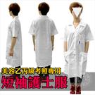 【美容美髮乙級.丙級考試】指定專用制服-護士服(短袖) [73088]
